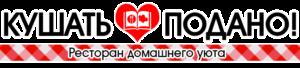 логотип кушать подано